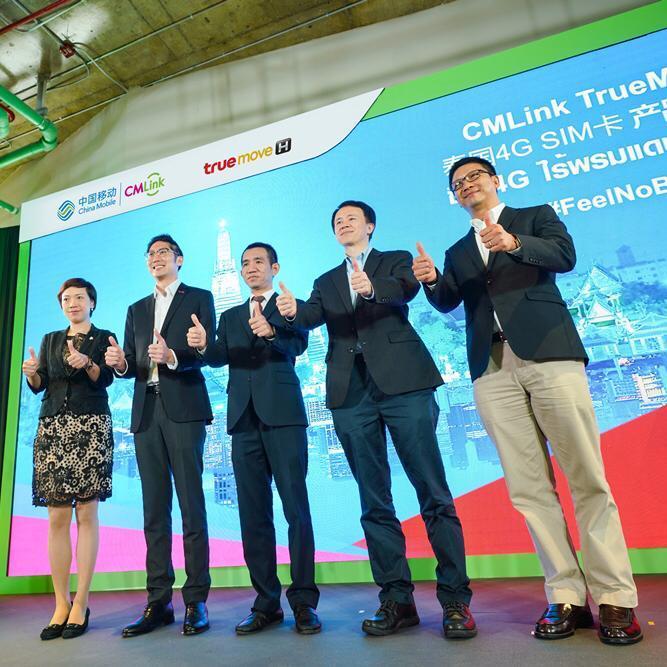 中国移动国际<br/>CMLink Truemove H<br/>泰国4G卡分享会