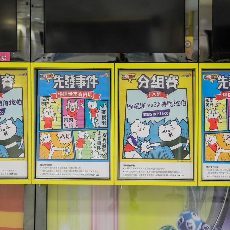 香港賽馬會2018世界杯廣告